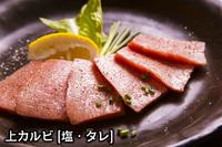 上カルビ[塩・タレ]