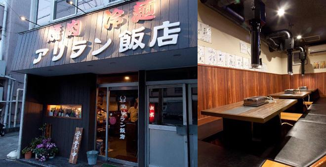 アリラン飯店 井土ヶ谷店
