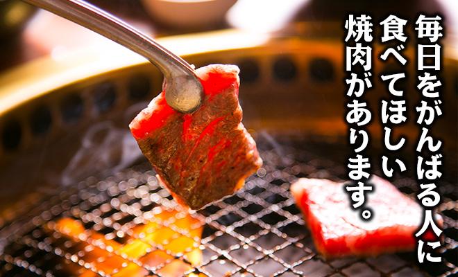 毎日をがんばる人に食べてほしい焼肉があります。
