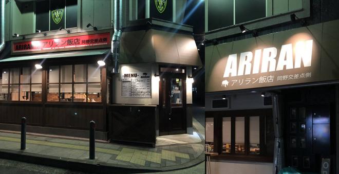 アリラン飯店 岡野町交差点側店