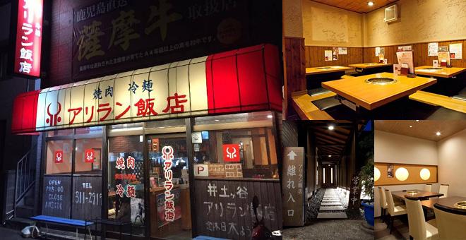 アリラン飯店 浅間町店